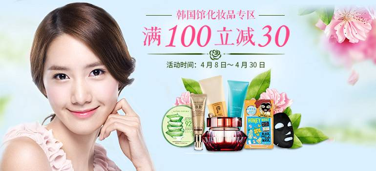 韩国馆化妆品专柜满100减30元