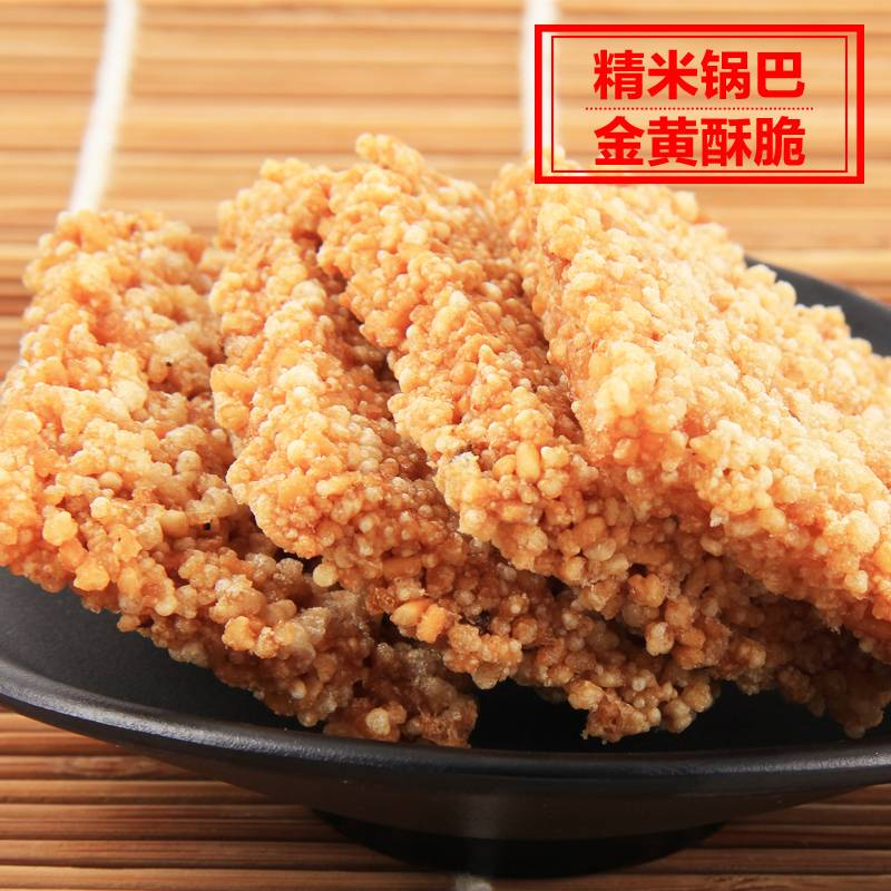 安徽特产奋强锅巴原味零食米饼干休闲零食500克/份独立小包装