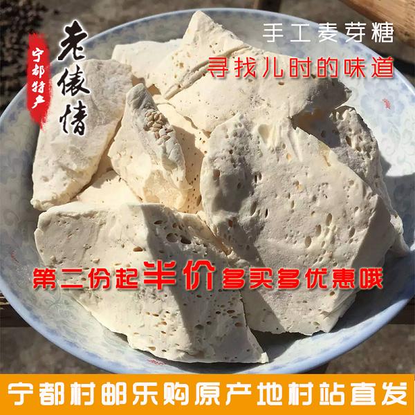 【电商公益扶贫】宁都手工自制麦芽糖叮叮糖250g包邮