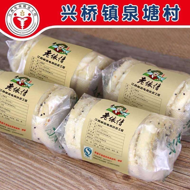 年货节 吉安青原 泉塘 纯手工薄酥饼 250g