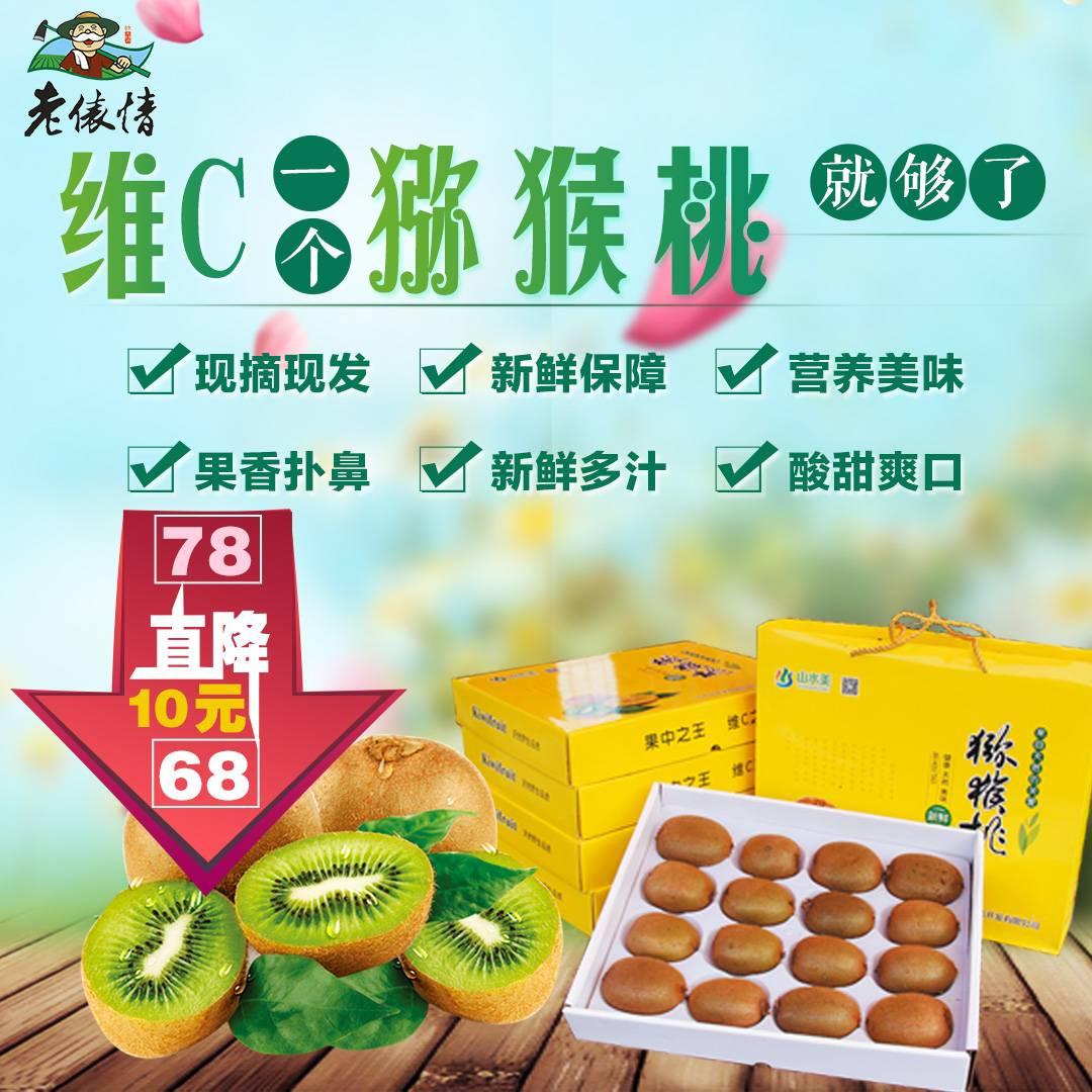 萍乡邮政水果季 上栗●长平山水美猕猴桃  原产地直供 健康、天然、品质优越!!