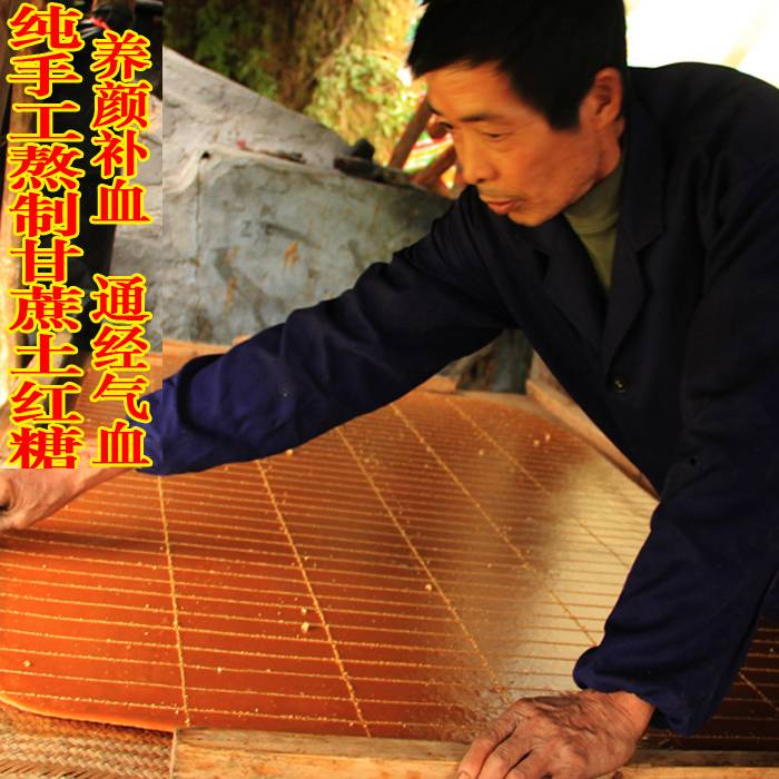 湖南湘西长寿之乡纯甘蔗古法红糖 老红糖块 黄片糖黑糖 土法红糖250g