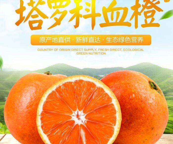 预售试吃装重庆万州塔罗科血橙(6个/箱)