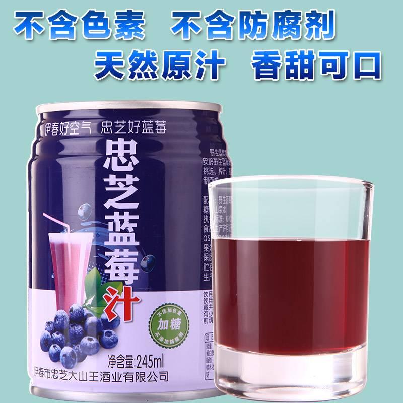 忠芝野生蓝莓汁100%伊春特产原浆鲜榨浓缩果汁饮料批发整箱