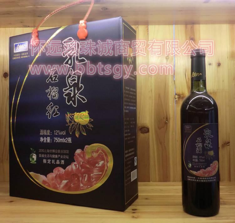 乳泉石榴酒 精美礼盒两瓶装 干型 送礼佳品 石榴干红