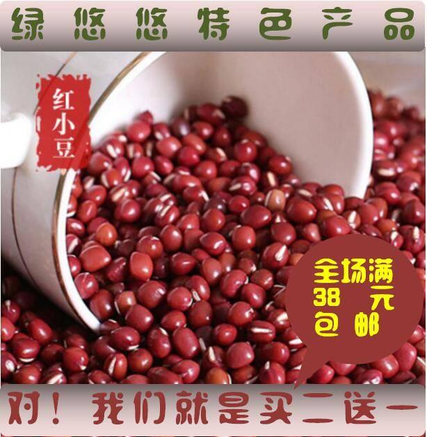 【绿悠悠】农家自产红豆 红豆非红小豆清热祛暑五谷杂粮250g
