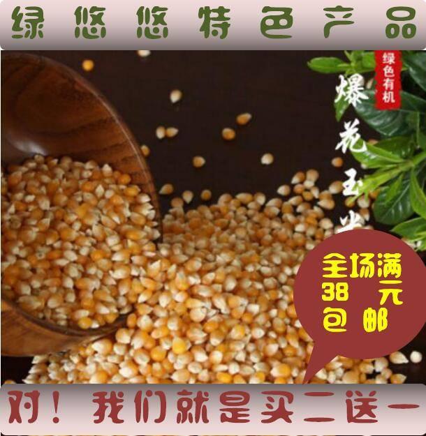 【绿悠悠】新货优质小玉米粒爆花玉米爆花玉米250g真空包装