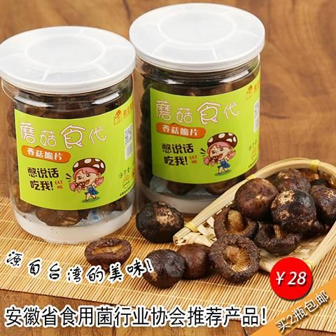 【徽灵菌业】 休闲食品    脱水即食 蘑菇脆片 85g