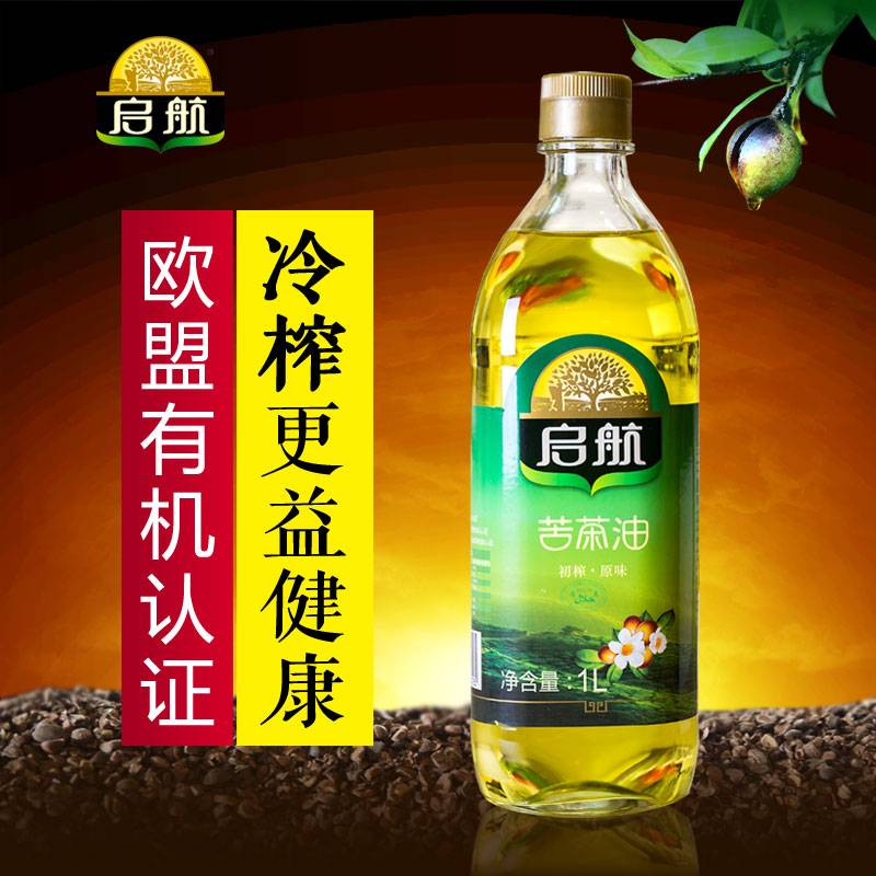 """启航 天然野生山茶油1L玻璃瓶装  有机茶油 健康""""油""""礼"""