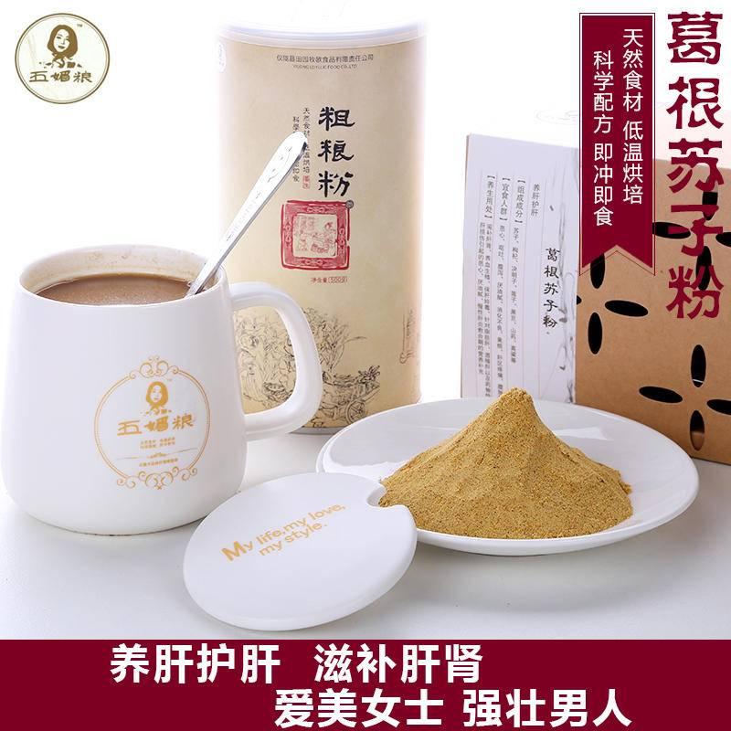 德乡仪陇【五媚粮】葛根苏子粉 传统工艺 两罐礼盒
