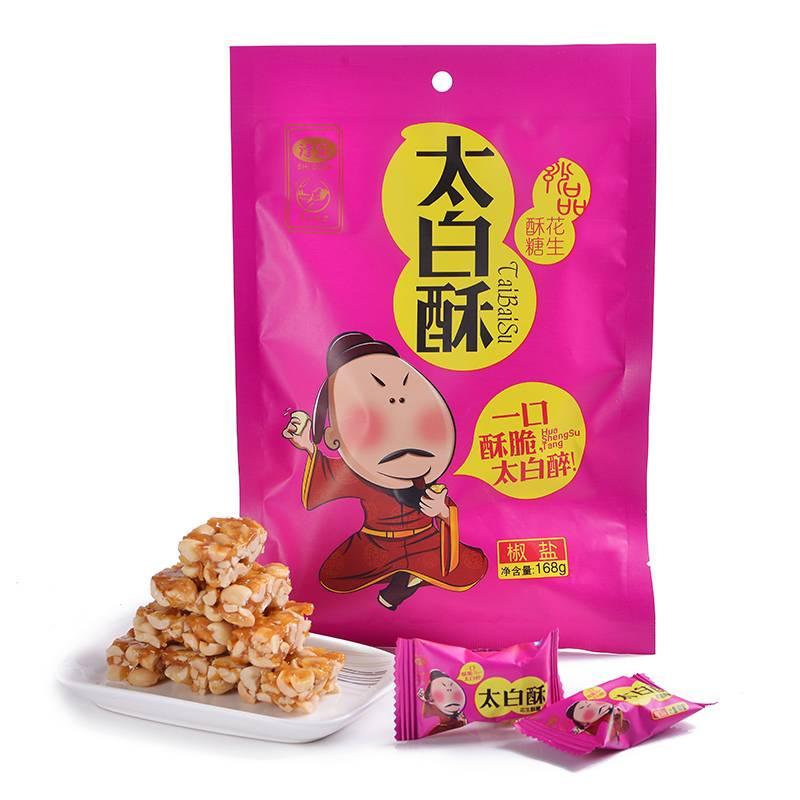 诗冠 花生酥椒盐味 江油特产
