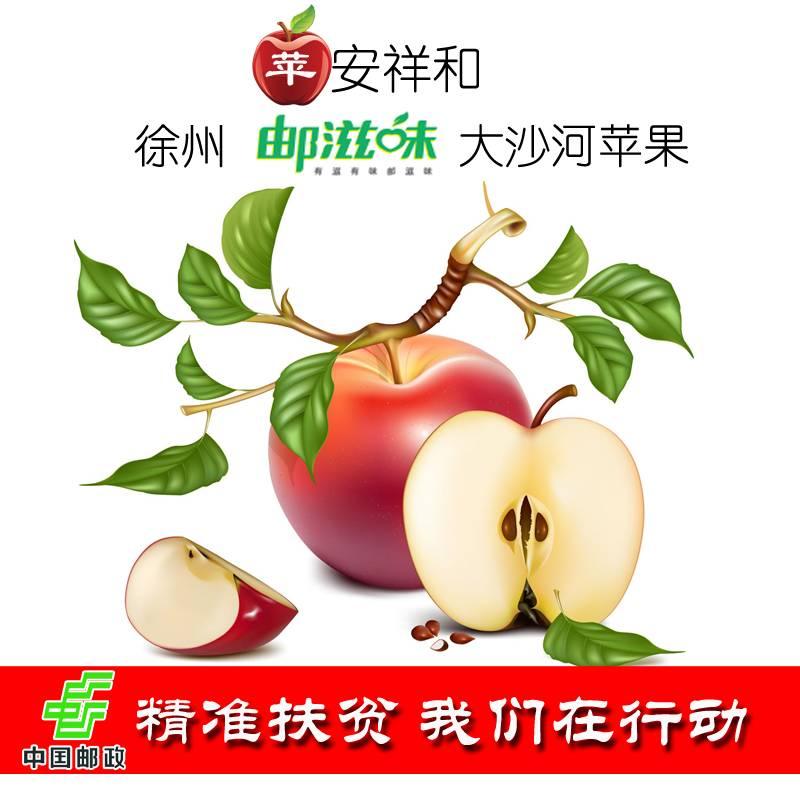 徐州大沙河苹果 包邮限购一件多拍不发